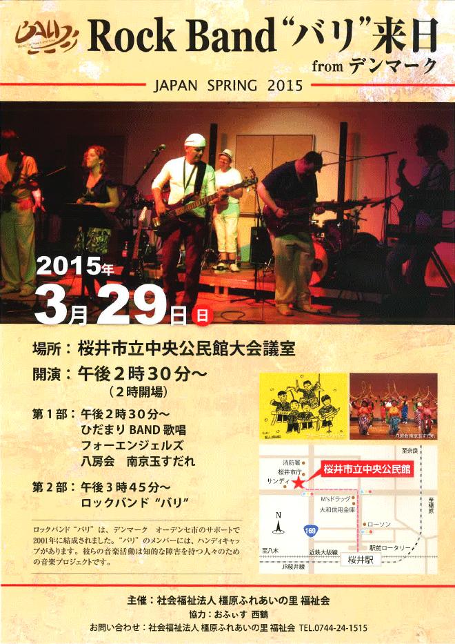 Rock Band 「バリ」